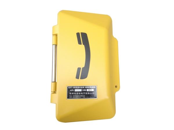 9207-A型轨旁电话机